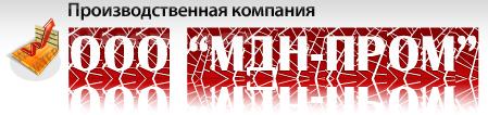 """Компания ООО """"МДН-Пром"""""""
